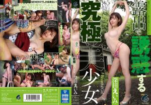 Download Jav GENM-025 Extremely Beautiful Girl Temps With Her Exhibitionism Eimi Fukada hot