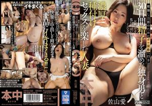 Jav full movie HND-940 Because Her Husband Was Shooting Blanks, This Married Woman Went To A Rundown Shack And Had Deep And Rich Babymaking Sex With A Single Man Who Had Been Saving Up His Sperm For 30 Days And Enjoyed Herself In The Process Ai Sayama onl