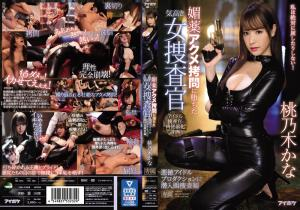 Watch video Jav online IPX-486 This Arrogant Female Detective Became Prey To Aphrodisiac Ecstasy She Went Undercover Into A Corrupt Idol Production Company Kana Momonogi
