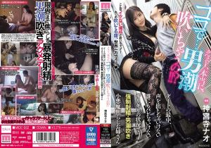 Watch Jav movie MIDE-932 You're Really Gonna Start Squirting In A Place Like This?! Anybody Could Hear You, You Can't Make A Sound – Made To Cum In This Middle of A Date By A Hot Temptress Nao Jinguji Hd