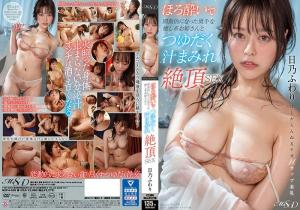 Free download Jav MSFH-059 Wet And Slippy Climax Sex With A Shy Girl With A Relaxing Aura Who Finally Let Loose Fuwari Hino Hd