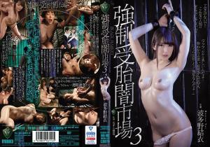 Jav full movie online RBD-982 - Rough Creampie Black Market 3 – Yui Hatano