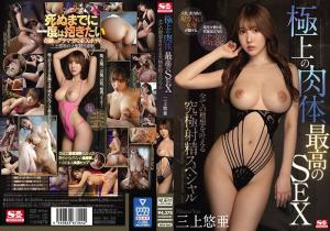 Jav full movie hot SSIS-062 Ultimate Body, Ultimate Sex Extreme Ejaculation Special That Will Fulfill All Of Your Dreams Yua Mikami