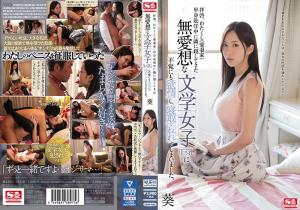 Video sex JAV HD SSNI-485 To Whom It May Concern, I (A Man Who Loves His Wife) Coveted My Unfriendly And Bookish Neighbor (With Huge Tits) While Away On Business And Ended Up Fucking Her. Aoi