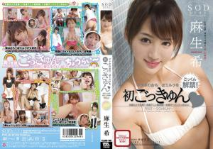 Watch video Jav new STAR-0364 With Special Scene, Drink Milk From Your Cock For The First Time Aso Nozomi