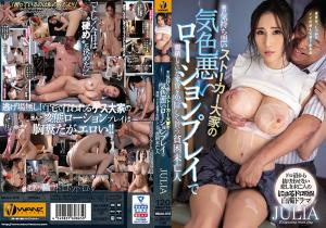 Video Jav online WAAA-015 The Creepy Stalker Landlord From Next Door Likes Creepy Lotion-Lathered Plays When This Impoverished Widow Has To Pay For Her Unpaid Rent With Her Body JULIA
